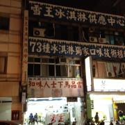 【台北】60年老字號冰淇淋店-雪王冰淇淋供應中心
