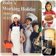 【新竹親子飯店】煙波大飯店。讓小孩子DIY玩到翻天~