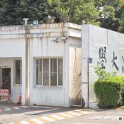 台中/東海大學