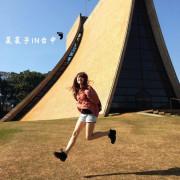 [台中旅遊景點懶人包] 阿裕壽司|東海大學|高美濕地|逢甲夜市|秋紅谷