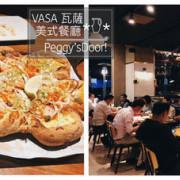 【浿淇朵*好食】VASA Pizzeria瓦薩美式餐廳。現烤手拍起司捲心比薩&精緻異國小點,小酌餐廳大推薦。台北市內湖區西湖站美食。