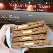 超好吃的新加坡亞坤早餐 →亞坤咖椰吐司Ya Kun Kaya Toast ❤