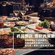 【食記】台北五星級君品酒店 雲軒西餐廳,低調奢華的精緻Buffect