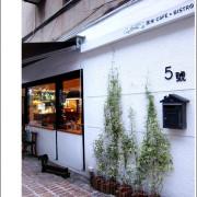 信義區市府站美食:黑米 CAFÉ.BISTRO ~找熟人去一起品嚐的好味道
