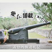 【台南。安平景點】億載金城~全台第一座西式炮台/一級古蹟。觀光客必訪~愛在億載