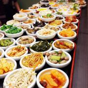 忠孝敦化站 ▉朝鮮味韓國料理。完整菜單。50樣小菜吃到飽!CP值爆表~/韓式料理、東區美食、吃到飽餐廳