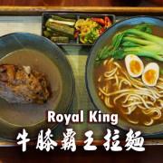 【新竹】老爺大酒店-Royal King牛膝霸王拉麵