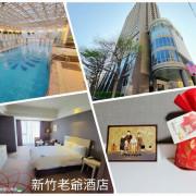 [住]新竹 參與實境解謎遊戲 不思議酒店 讓住宿更加有趣 新竹老爺酒店