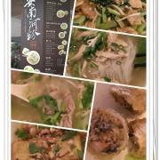 {食記}{嘉義}安南河粉~簡餐FU越南料理