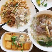 """【食紀】皇太后的口袋名單""""安南河粉""""(內有影片,嘉義美食,菜單)"""