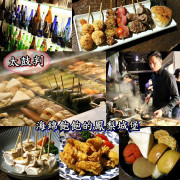 內湖排隊宵夜美食-太鼓判-關東煮-串燒--林志玲老闆娘