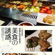 【內湖區/葫洲站】太鼓判-關東煮居酒屋 多年依然人氣滾滾