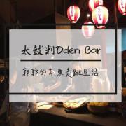 【台北內湖】太鼓判ODEN BAR~近捷運葫洲站的炸串關東煮宵夜首選
