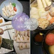 【台北。食】太鼓判ODEN BAR_食材新鮮好吃的關東煮、串燒炸物 內湖區_葫洲捷運站
