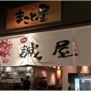美食│大同區 京站 誠屋拉麵 日本豚骨湯拉麵 炸雞好吃 Livia ❤ 小甜心逛大街