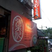 {食記}北投張吳記巨無霸什錦麵