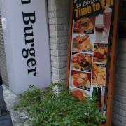 [食-東區] En Burger美式漢堡