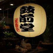 鼓前堂:日式居酒屋的魅力