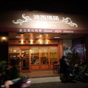 台中市 美食 餐廳 異國料理 法式料理  波西塔諾Positano 歐法鄉村料理