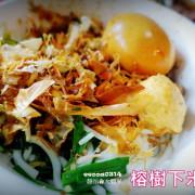 【台東美食】榕樹下米苔目 ♥ 台東人的好味道 台東人氣美食小吃 必點米苔目及滷味