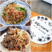 <台東美食>榕樹下米苔目:一碗滿滿料多味美古早味美食米苔目,台東超人氣美食,我們插旗囉!