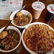 【台東美食】榕樹下米苔目  台東超夯人氣小吃  帶有文藝氣息的古早味米苔目