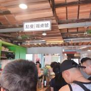 台東美食-台東熱門古早味美食榕樹下米苔目!