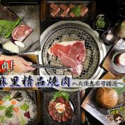 [食記] 高雄。日式燒烤x極致燒肉!碳佐麻里精品燒肉(高美店) 八大優惠不可錯過~