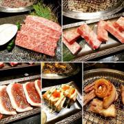 高雄精品燒肉的南霸天~碳佐麻里