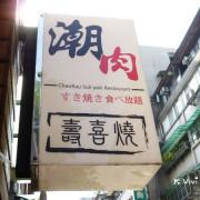 *台北東區 捷運國父紀念館站* 潮肉 壽喜燒吃到飽 品質佳 口味創意多
