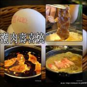 【台北大安】潮肉壽喜燒(忠孝店)-四訪,多達七八種吃法,給你多層次的感受!(國父紀念館)