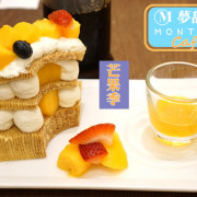 【台北】仲夏芒果夜!義大利麵後享用芒果甜點吧!Monteur夢甜屋(中山門市)