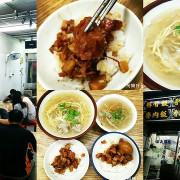 【東海商圈】向宏滷肉飯    東海無人不知道的店家,開店就是客滿,滷肉飯是給肉塊,老闆娘沒在客氣。