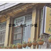 雲林虎尾老建築賞遊[虎尾厝沙龍]獨立書店