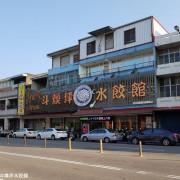 潔西麻的美食日記─【苗栗/頭份】斗煥坪水餃館
