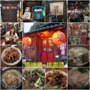 [桃園區]摸油湯~走入復古又懷舊的餐廳,讓我們一同回到50年代用餐去吧