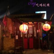 ★食★桃園市→「摸油湯」復古懷舊餐廳