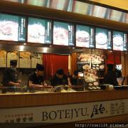 台北京站 BOTEJYU屋台