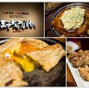【吃-北市大同】道地又好吃的摩登燒老店在台灣也吃得到/ BOTEJYU波天九屋台(京站店)