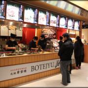 正宗日本大阪燒專賣店「波天久BOTEJYU元祖摩登燒(京站店)」