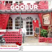 ►美食 GOOBUR谷堡加州美式餐廳 意外美食之旅◄