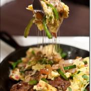 [試吃] GOOBUR谷堡加州餐廳‧超邪惡的鍋燒起司料理