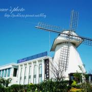 【食】<桃園蘆竹>美麗的風車的故鄉庭園餐廳,慶祝永遠18歲的生日大餐♥