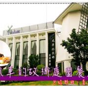 【桃園】蘆竹 風車的故鄉庭園景觀餐廳 壽星五折優惠