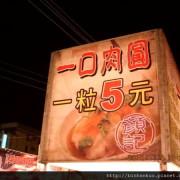 遊記---台南花園夜市(4)