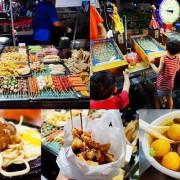 台南超人氣夜市 ▶ 花園夜市五攤懶人包分享 ▶ 來台南夜晚就是要逛夜市 每天都可以逛好逛滿 台南夜市時間表!