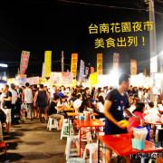 [台灣夜市]台南花園夜市,美食出列!大吃小吃,一網打盡!
