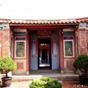 【彰化-鹿港鎮】鹿港街屋完整保存的縣定古蹟「丁家進士古厝」