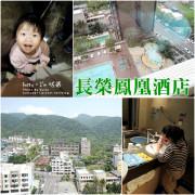 ▌宜蘭親子飯店 ▌礁溪/長榮鳳凰酒店,夏日玩水+小孩遊戲室輕鬆玩!
