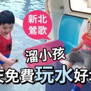 鶯歌陶瓷博物館水廣場2020開放囉!夏天免費玩水溜小孩的好地方